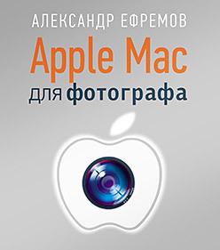Apple Mac для фотографа бологова в моя большая книга о животных 1000 фотографий