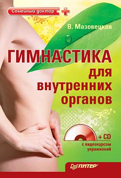Гимнастика для внутренних органов (+CD с видеокурсом упражнений)