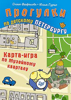Прогулки по детскому Петербургу. Карта-игра по Музейному кварталу. 6+ томсон д прогулки по барселоне