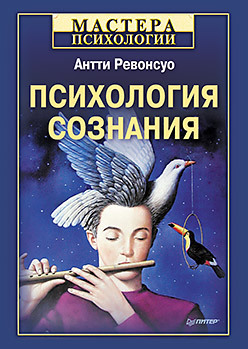 Психология сознания я сбил целый авиаполк мемуары финского аса