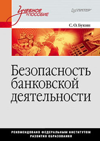 Безопасность банковской деятельности: Учебное пособие