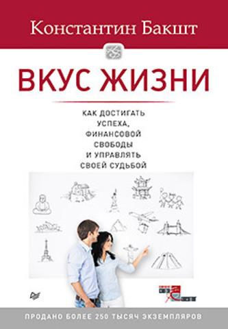 Вкус жизни: как достигать успеха, финансовой свободы и управлять своей судьбой. 2-е изд.