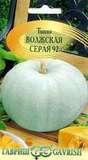 Тыква Волжская серая 92 2,0 г