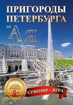 Пригороды Петербурга от А до Я (29 карточек) год до школы от а до я тетрадь по подготовке к школе