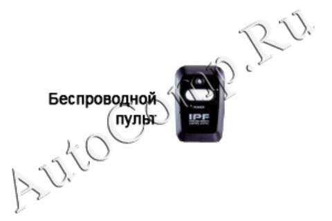 Ксеноновая противотуманная система IPF Rev X4 XL42 (золотистый)