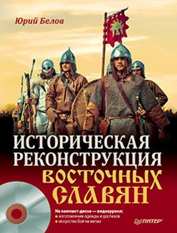 Историческая реконструкция восточных славян (+CD с видео)