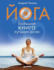 Йога. Большая книга лучших асан (+СD с видеокурсом). Полноцветное издание