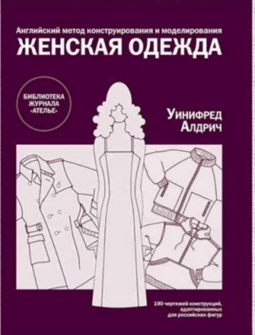Книга «Уинифред Алдрич. Английский метод конструирования и моделирования. Женская одежда»