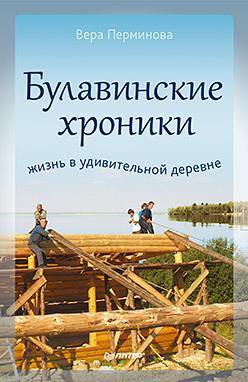 Булавинские хроники. Жизнь в удивительной деревне первов м рассказы о русских ракетах книга 2
