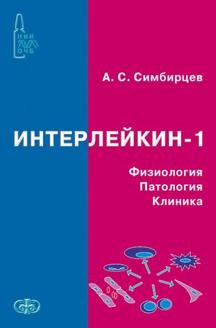 ИНТЕРЛЕЙКИН-1: Физиология. Патология. Клиника (электронная версия в формате PDF) / Симбирцев А.С.