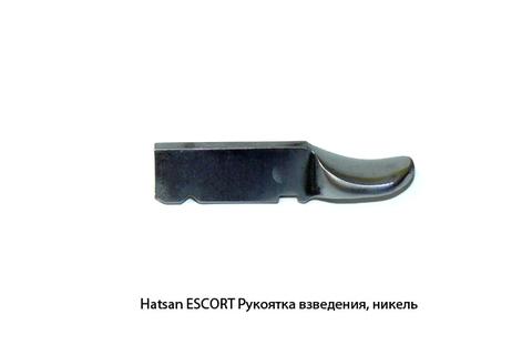 Hatsan -ESCORT Рукоятка взведения, никель