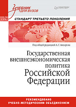 Государственная внешнеэкономическая политика Российской Федерации: Учебник для вузов. Стандарт  третьего поколения а с нешитой инвестиции учебник