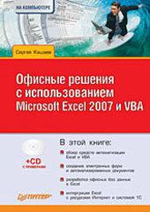 Офисные решения с использованием Microsoft Excel 2007 и VBA (+CD)
