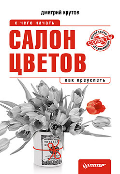 Салон цветов: с чего начать, как преуспеть салон в москве мерседесс как автомобиль