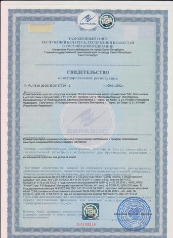 ПРОФЕССИОНАЛЬНОЕ МАСЛО ДЛЯ МАССАЖА ШИ (КАРИТЕ) 0,500 кг