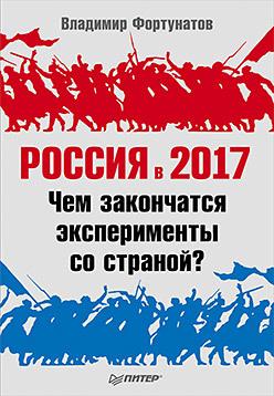 Россия в 2017 году. Чем закончатся эксперименты со страной? в какой стране проще купить жилье гражданину россии