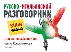 Русско-итальянский разговорник для путешественников русско испанский разговорник для путешественников