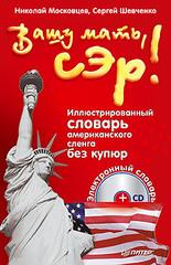Вашу мать, сэр!  Иллюстрированный словарь американского сленга без купюр (+CD электронный словарь)