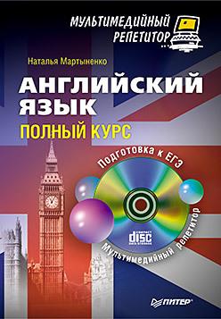 Английский язык: полный курс. Мультимедийный репетитор (+CD) математика полный курс подготовки к егэ cd