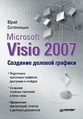 Microsoft Visio 2007. Создание деловой графики ключ активации для microsoft office 2007 купить бесплатно