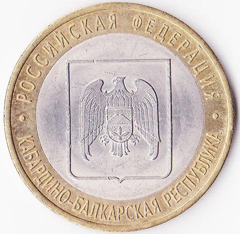 10 рублей 2008 КБР СПМД