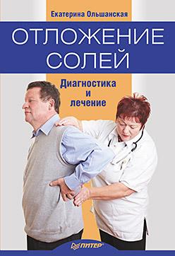 Отложение солей. Диагностика и лечение болят суставы как питаться