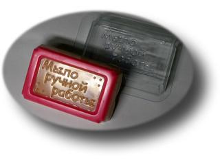Мыло ручной работы ПЭК-форма  - упаковка для мыла