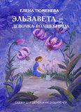 Тюменева Е.А. Эльзавета — девочка-волшебница