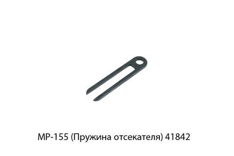 Пружина отсекателя МР-155
