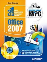 Office 2007. Мультимедийный курс (+CD) ключ активации для microsoft office 2007 купить бесплатно