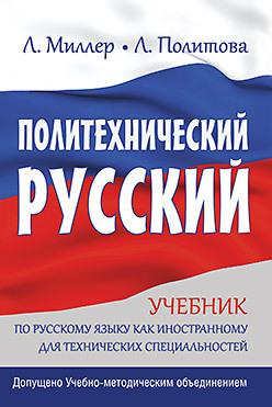 Политехнический русский ю а кумбашева экономические и социальные проблемы современной россии учебник по русскому языку как иностранному