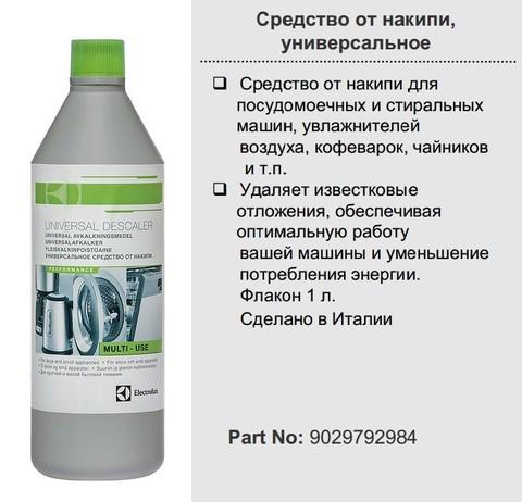 Средство для удаления накипи в стиральной и посудомоечной машинах Descaler (Антинакипин) Electrolux 1л - 50290021000