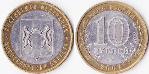 10 рублей 2007 Новосибирская область