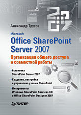 Microsoft Office SharePoint Server 2007. Организация общего доступа и совместной работы microsoft project management 2007 toolkit – microsoft office project 2007 step by step and in the trenches with microsoft office project 2007