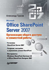 Microsoft Office SharePoint Server 2007. Организация общего доступа и совместной работы