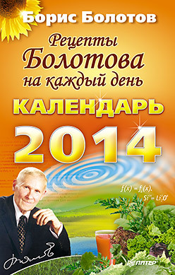 Рецепты Болотова на каждый день. Календарь на 2014 год б у корбюратор на рено 19 в москве