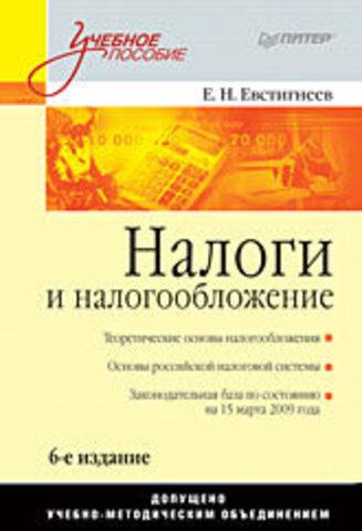 Налоги и налогообложение: Учебное пособие. 6-е изд.