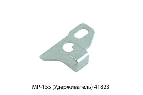 Удерживатель МР-155