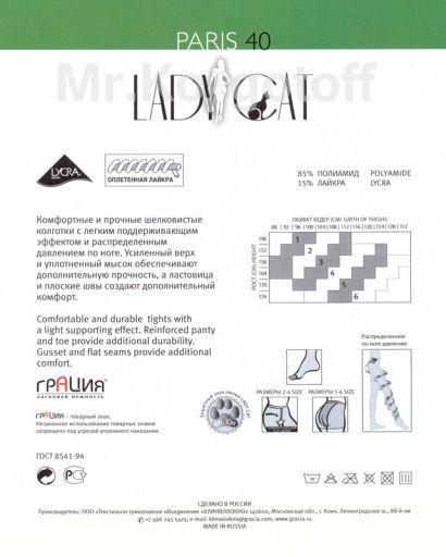 Колготки Lady Cat Paris 40