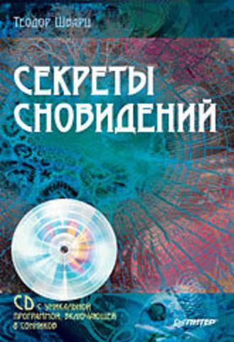 Секреты сновидений (+CD с уникальной программой, включающей 8 сонников)