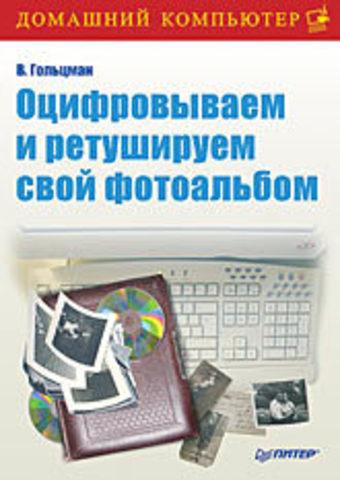 Оцифровываем и ретушируем свой фотоальбом