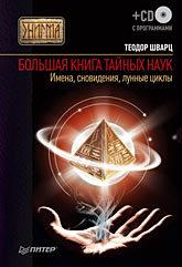 Большая книга тайных наук. Имена, сновидения, лунные циклы (+ CD c программами) джиган – дни и ночи cd