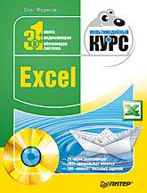 Excel. Мультимедийный курс (+DVD) пташинский в самоучитель excel 2013