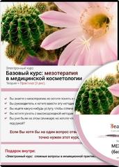 DVD. Базовый курс: мезотерапия в медицинской косметологии. Теория + Практика (3 дня).
