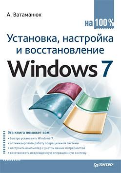 Установка, настройка и восстановление Windows 7 на 100% александр ватаманюк установка настройка и восстановление windows 7 на 100%