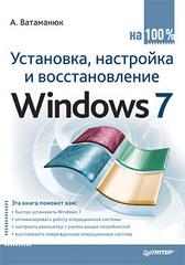 Установка, настройка и восстановление Windows 7 на 100%