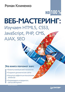 Веб-мастеринг на 100% изучаем php 7 руководство по созданию интерактивных веб сайтов