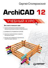 ArchiCAD 12. Учебный курс самоучитель archicad 8