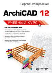 ArchiCAD 12. Учебный курс