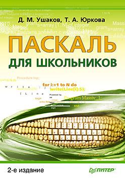 Паскаль для школьников. 2-е изд. учебники проспект рынок ценных бумаг учебник 2 е изд